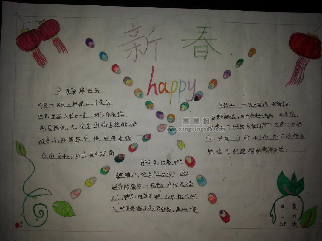 小学生新春手抄报图片