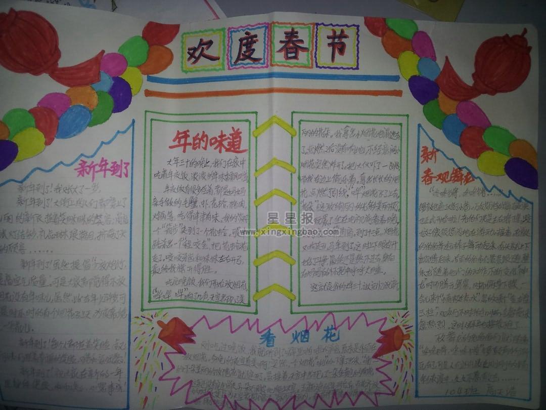 >> 文章内容 >> 关于春节的手抄报图片大全  有关春节的资料答:春节