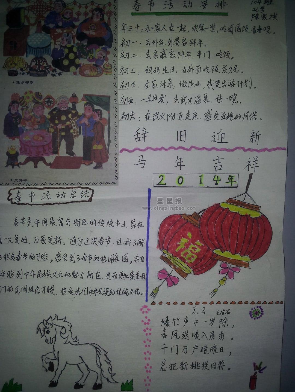 关于春节手抄报图片大全 - 星星报