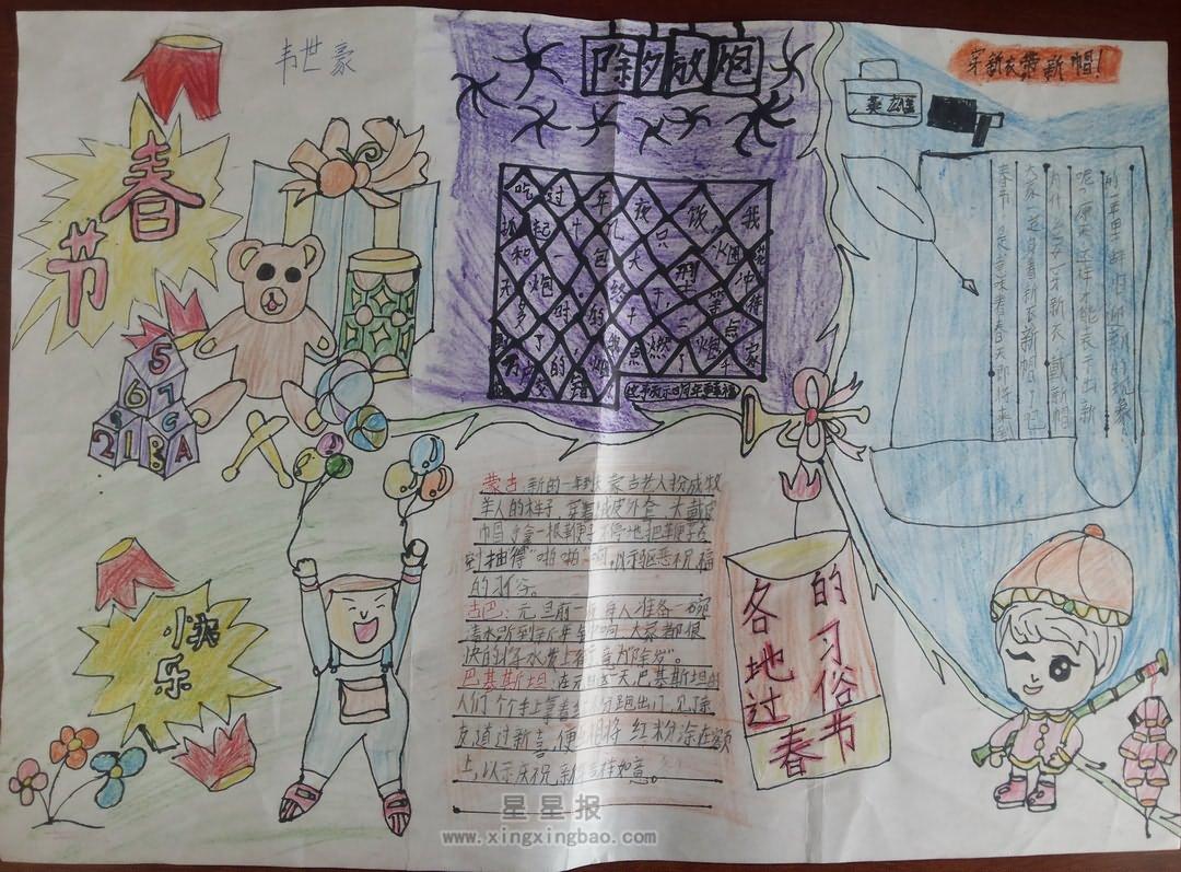小学生春节手抄报版面设计图8幅