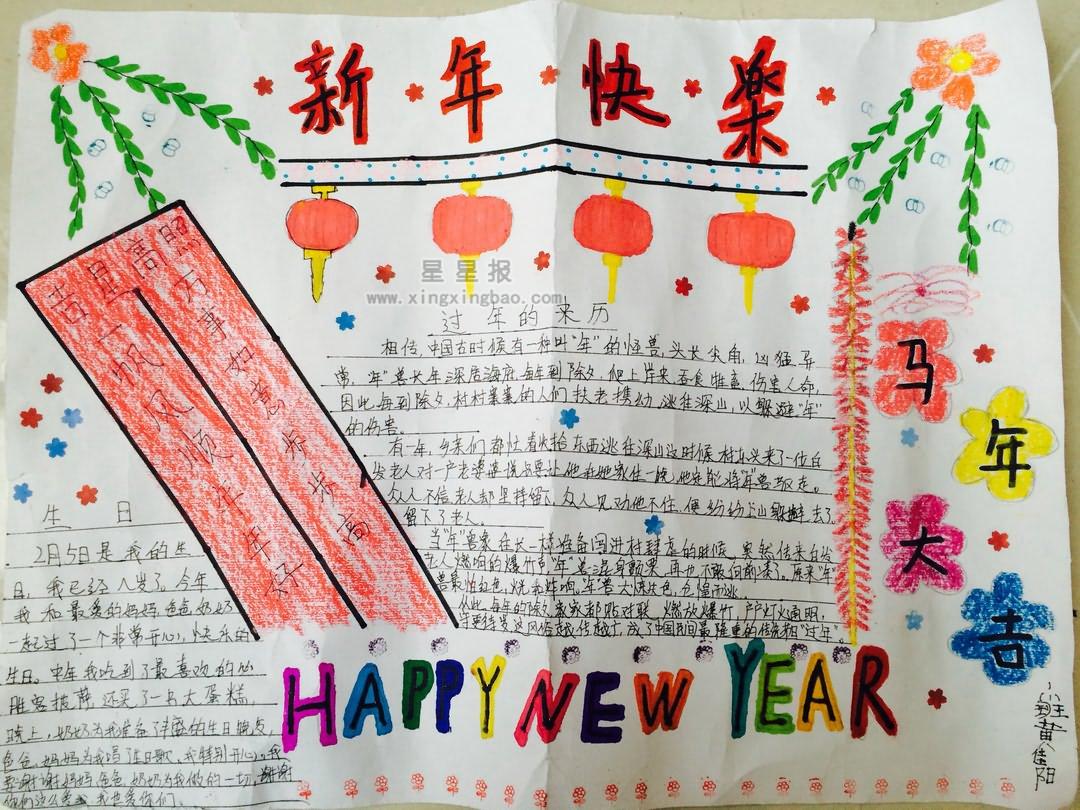 小学童话手抄报图片_关于新年手抄报图片大全9张 - 星星报