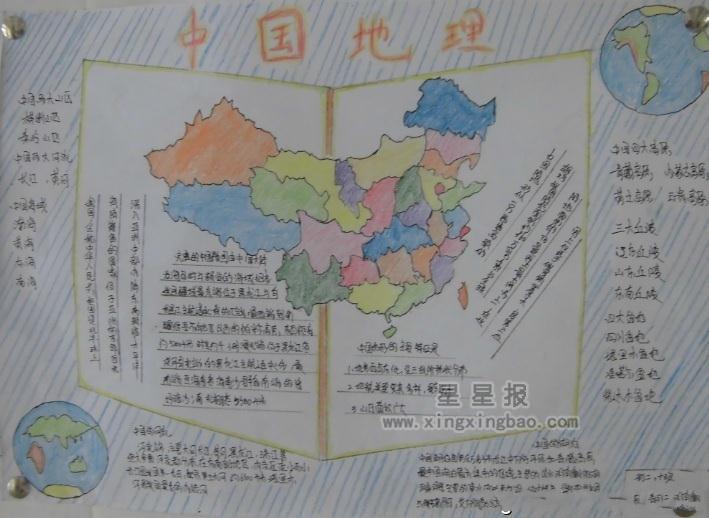 中国地理手抄本内容