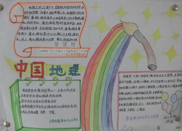 中国地理手抄本内容 - 星星报图片