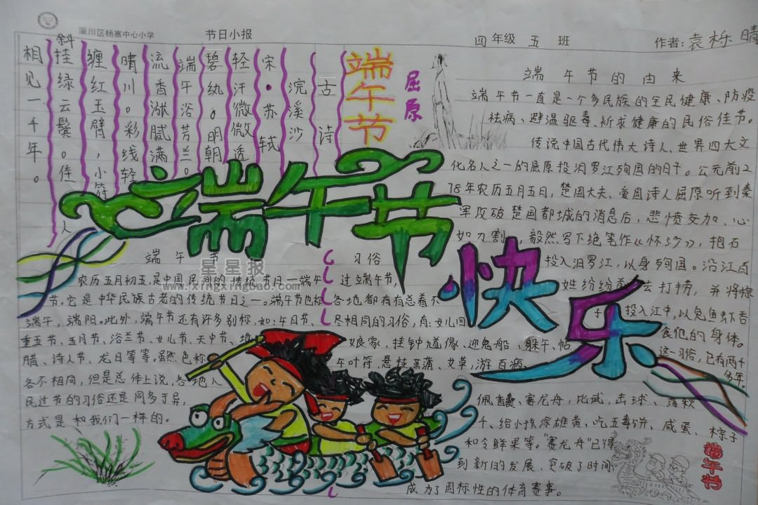 端午节快乐手抄报图片4幅