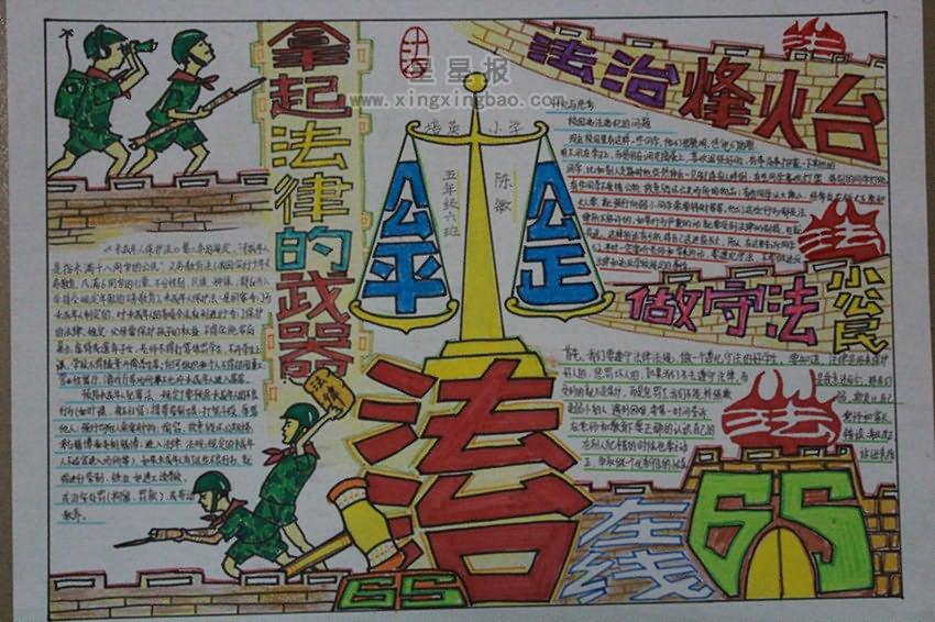五年级法治手抄报版面设计图
