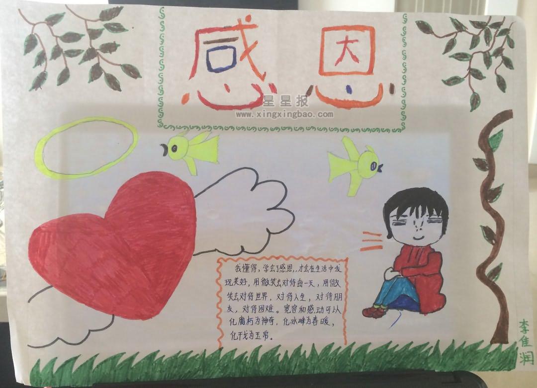 小学生一年级感恩手抄报图片