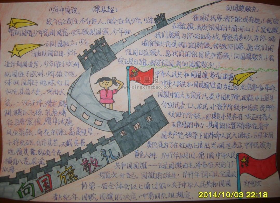 向国旗敬礼手抄报版面设计图 - 星星报