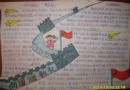 向国旗敬礼手抄报版面设计图