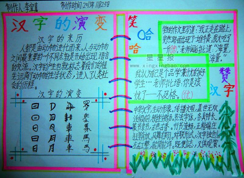 五年级汉字手抄报资料
