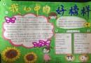 四年级我心中的好榜样手抄报设计图