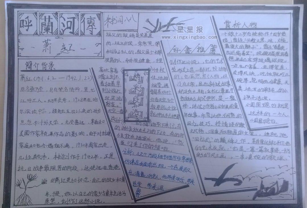 呼兰河传手抄报版面设计图