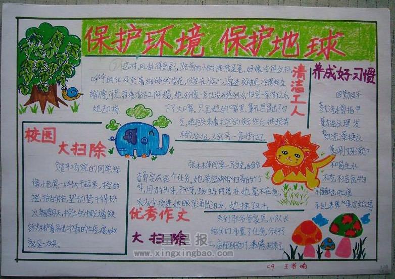 保护环境 保护地球手抄报图片