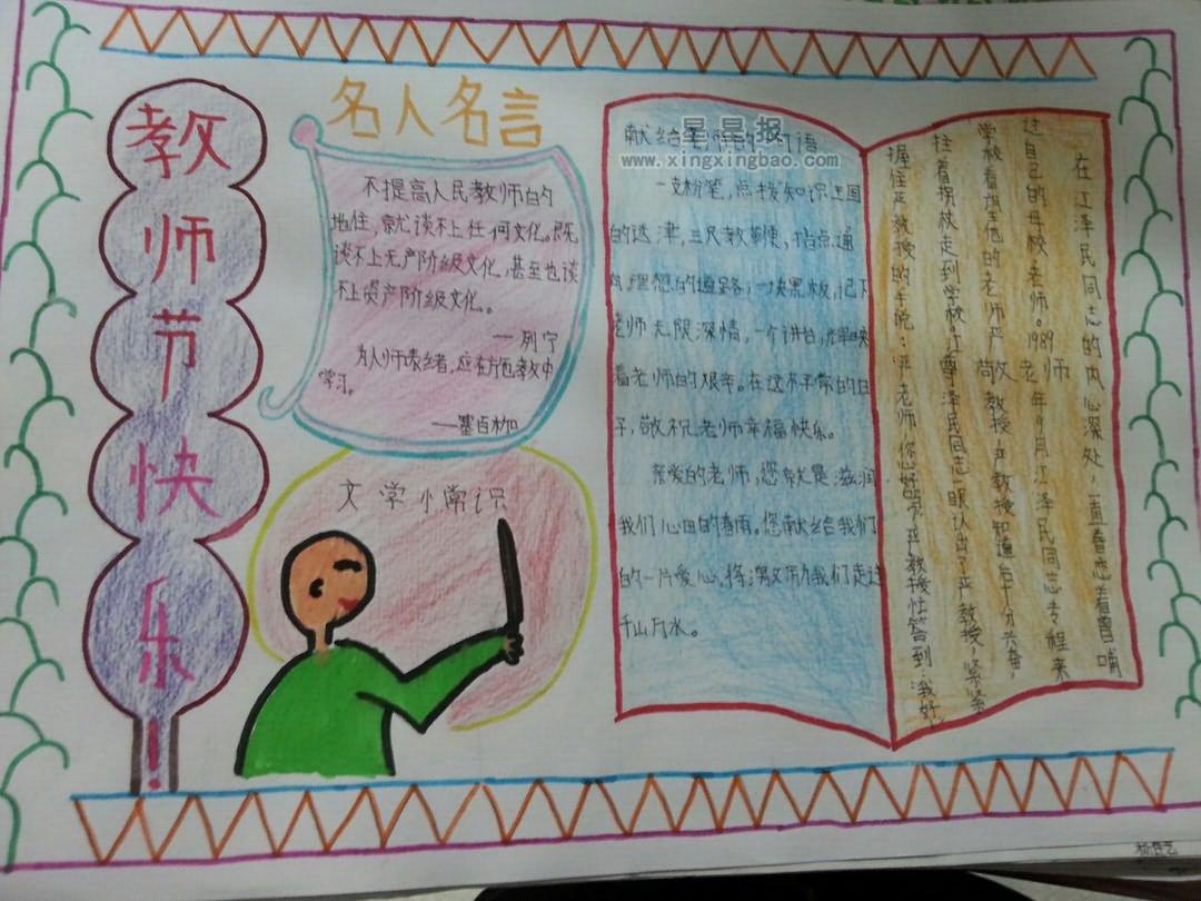 教师节快乐手抄报内容