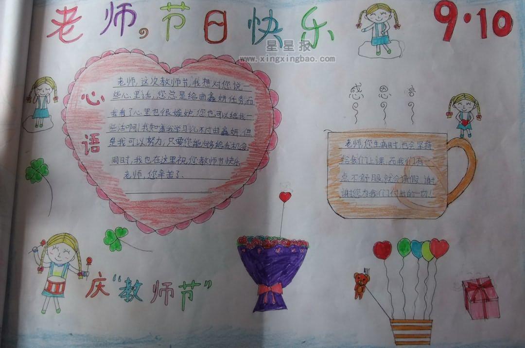 教师节手抄报资料_老师节日快乐