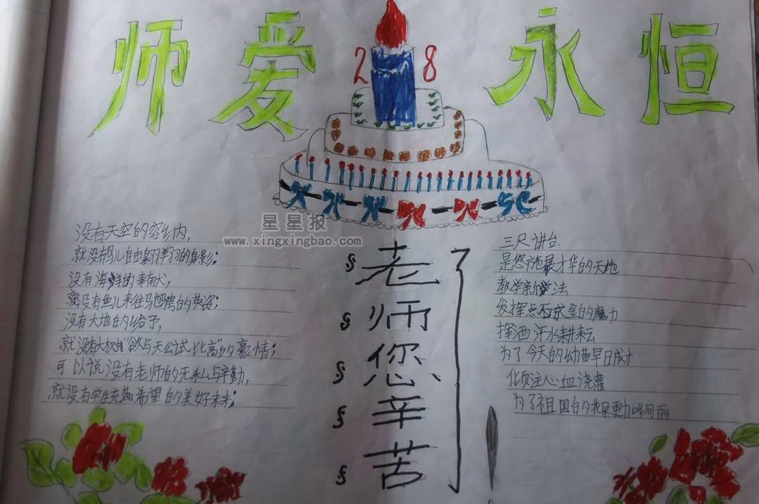 教师节手抄报资料――师爱永恒