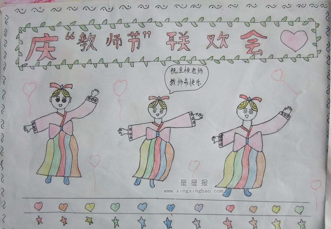 教师节 手抄报图片