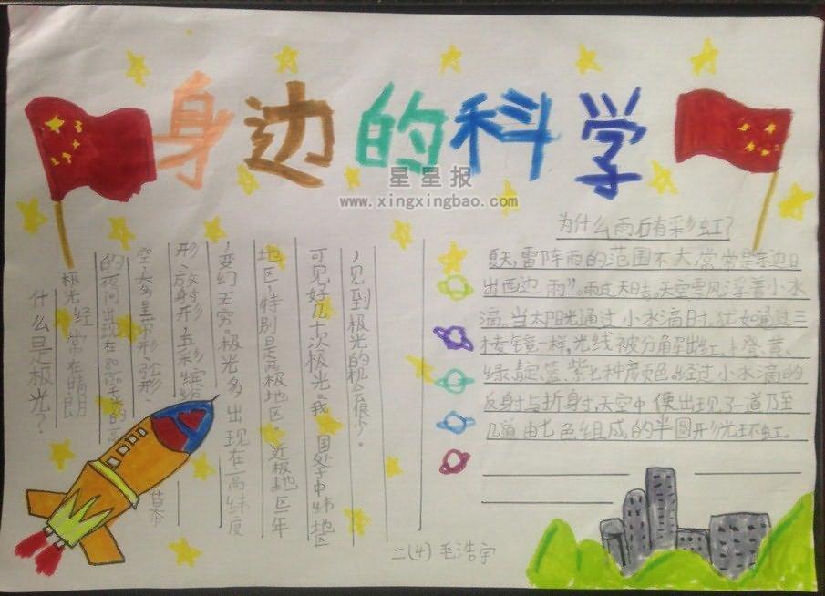 二年级身边的科学手抄报资料