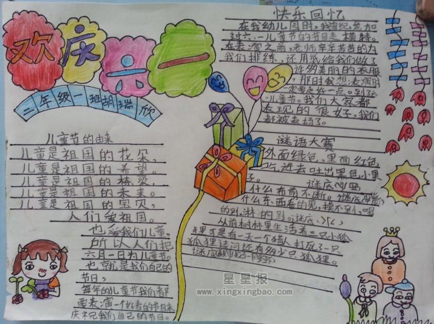 欢庆六一儿童节手抄报内容: 6.1儿童节马上就要来了,小朋友们也在期待着儿童节的到来,每年的儿童节都会让小朋友们留下快乐的记忆,那么小朋友们该如何用作文的形式来记下属于自己的快乐呢?下面请看品学习网作文频道为大家带来的快乐六一儿童节作文参考范文一文: 今天,天格外的蓝,校园里洒满阳光,到处欢声笑语,因为今天是六一儿童节,学校是我们自己的节日。 为了让我们的节日过得更加快乐,学校为我们举行了五月的鲜花闭幕式暨六一文艺汇演。我们全校的师生都相聚在体艺馆上,参加比赛的选手们一个个精神抖擞、信心百倍,都想在这