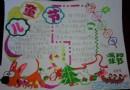 儿童节之端午节手抄报设计图