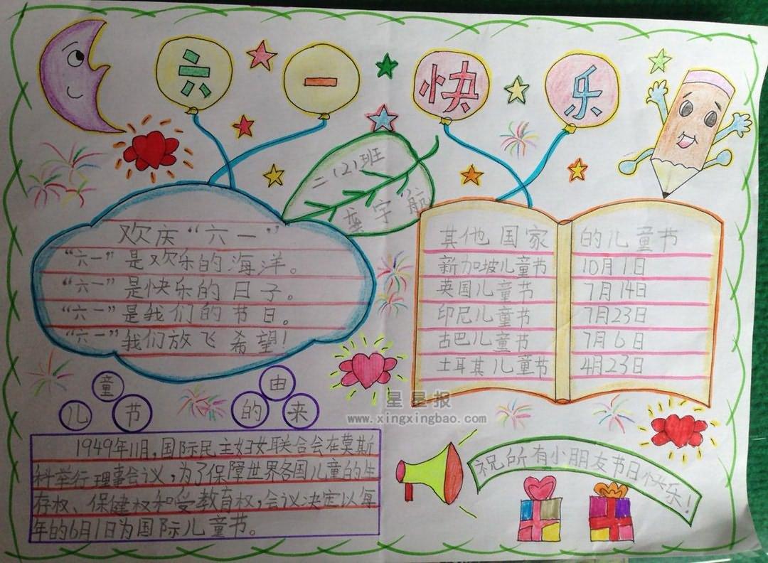 二年级六一快乐手抄报资料