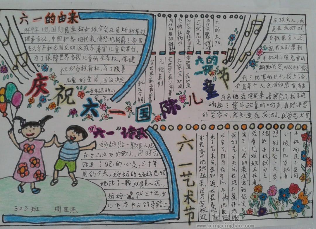 六一国际儿童节手抄报内容