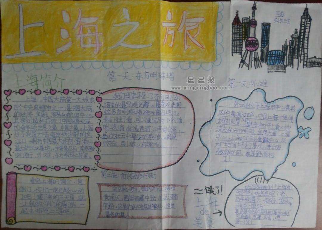 上海之旅手抄报图片