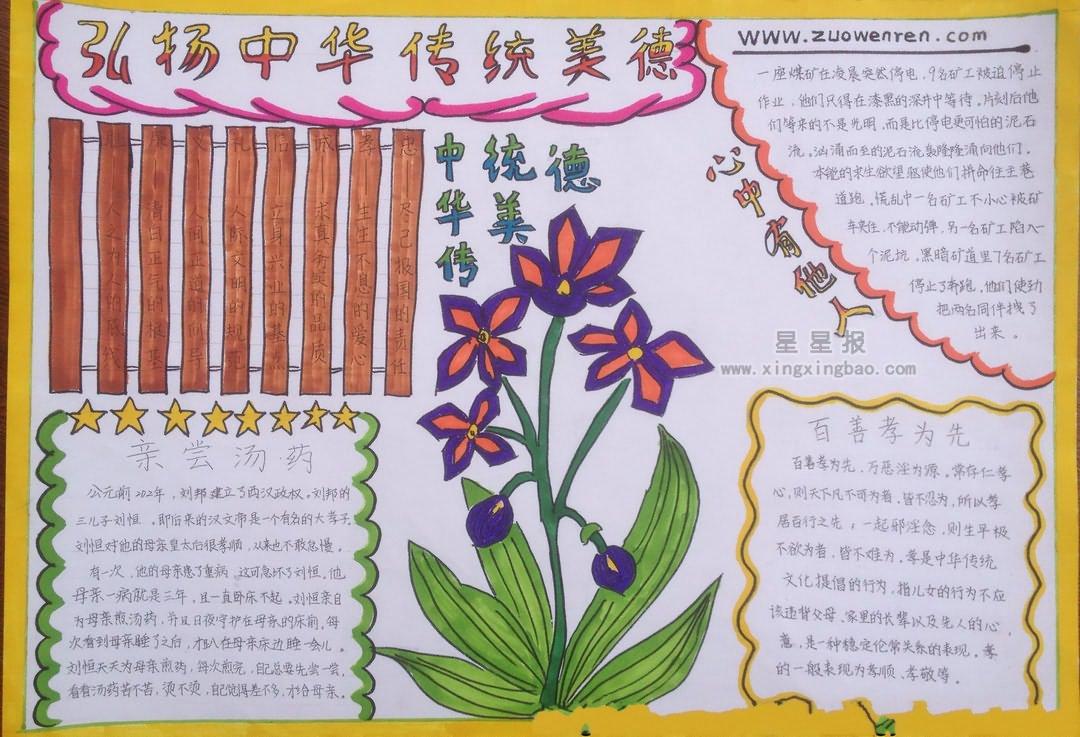 弘扬中华传统美德手抄报版面设计图
