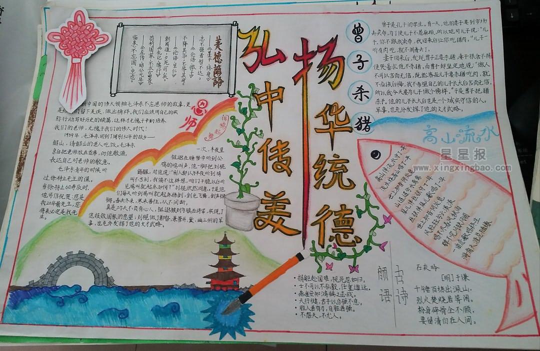 民族传统美德手抄报_弘扬中华传统美德手抄报图片4张 - 星星报