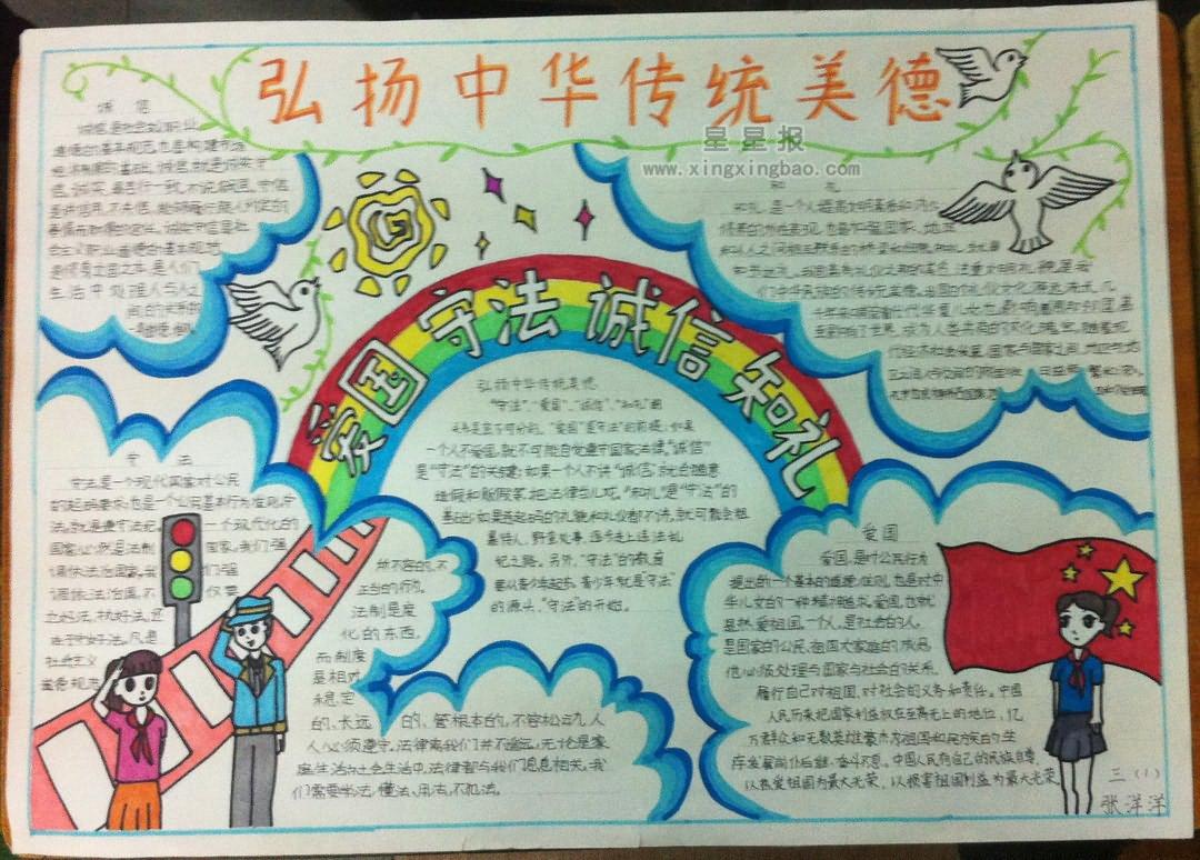 弘扬中华传统手抄报_弘扬中华传统美德手抄报图片4张 - 星星报