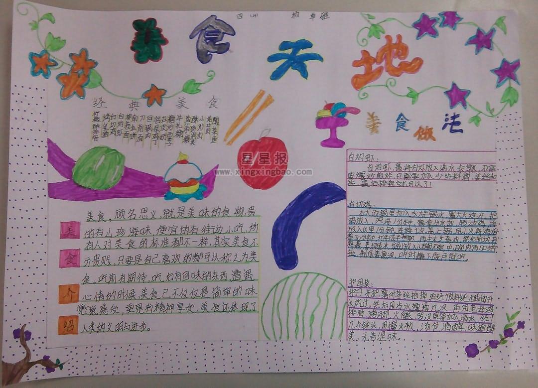 四年级关于美食的手抄报内容