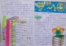 四年级梦想王国手抄报资料