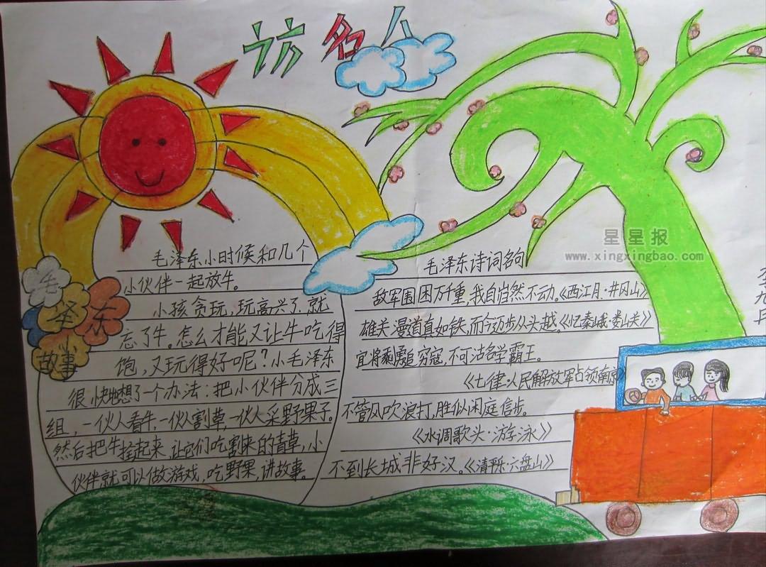 三年级关于名人手抄报图片9幅