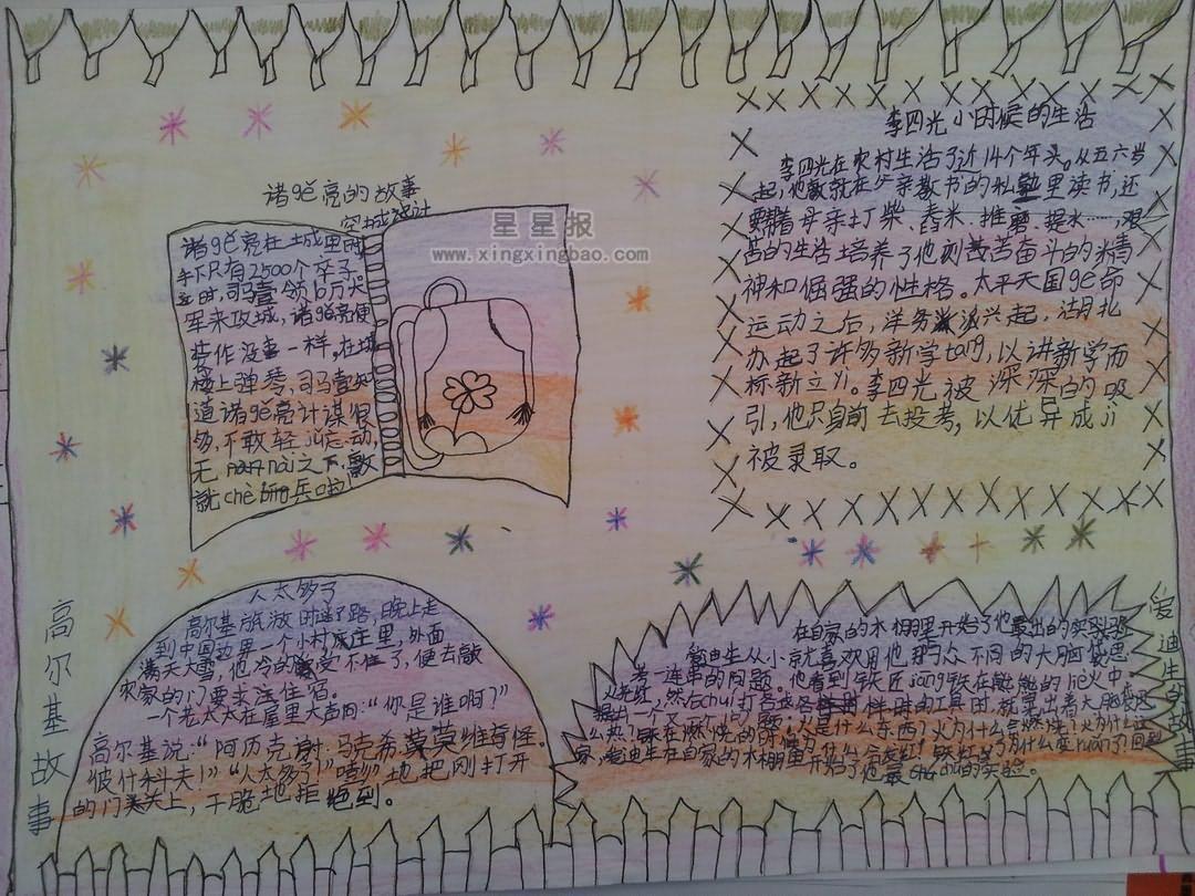 三年级名人故事手抄报图片图片