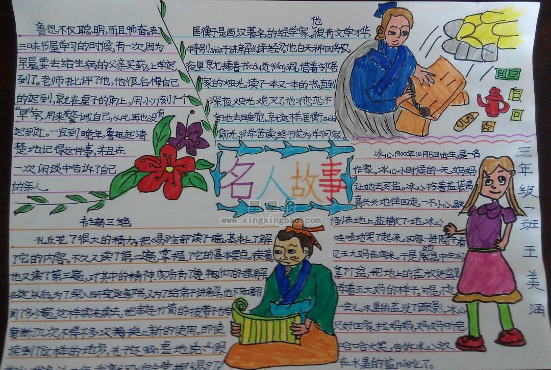 小学生小学地址手抄报名人内容故事天长的杭州图片