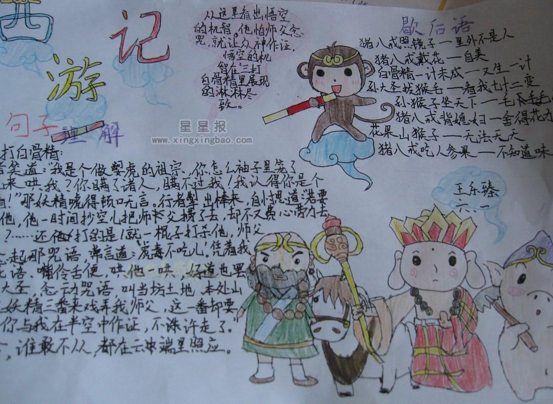 小学生西游记手抄报图片
