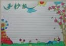 关于小学生手抄报模板设计图