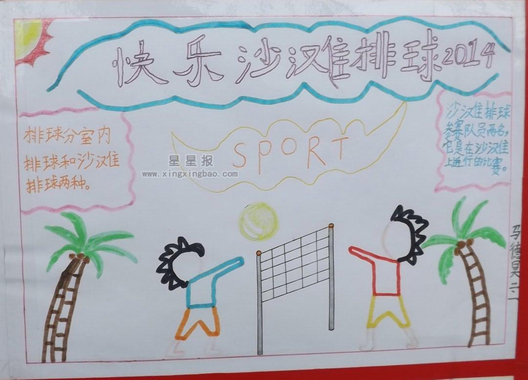 快乐沙滩排球2014手抄报资料