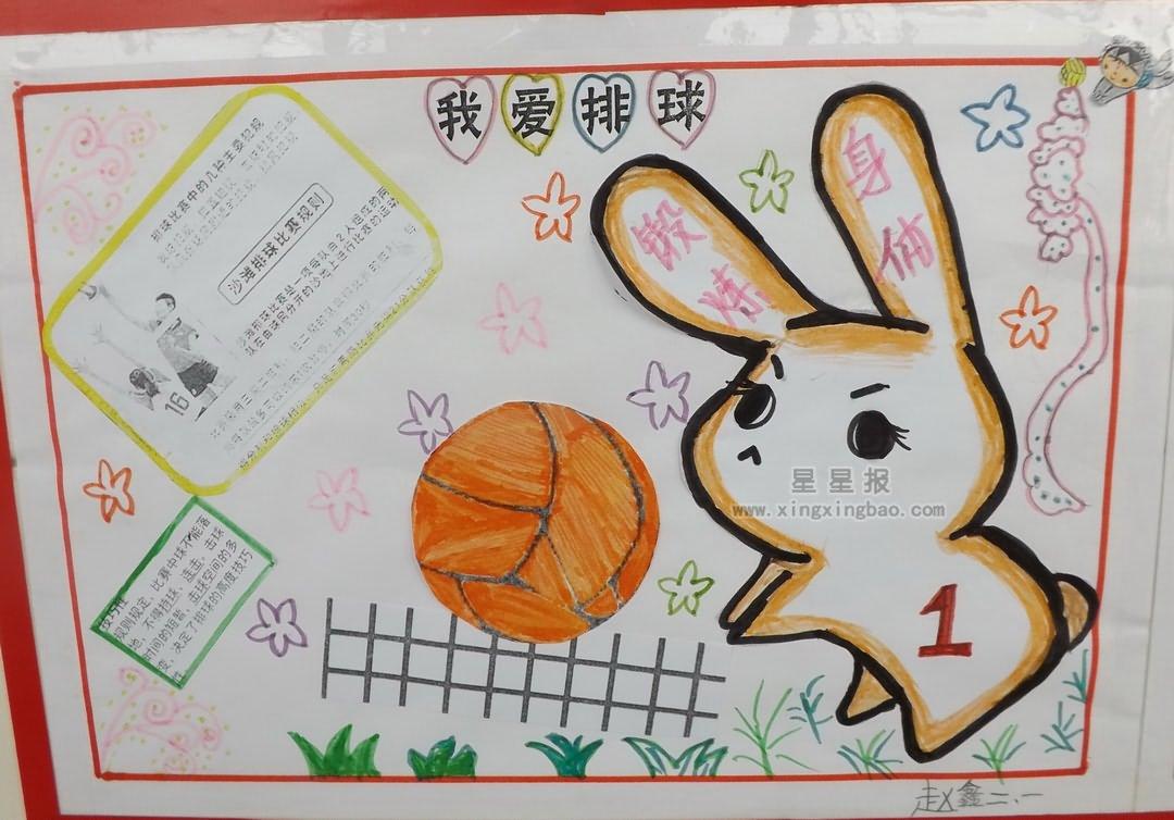 我爱排球手抄报版面设计图9张 - 星星报
