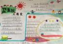 二年级卫生之膳食手抄报设计图