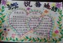 学说普通话手抄报版面设计图