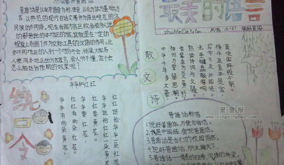 普通话手抄报图片_最美的语言