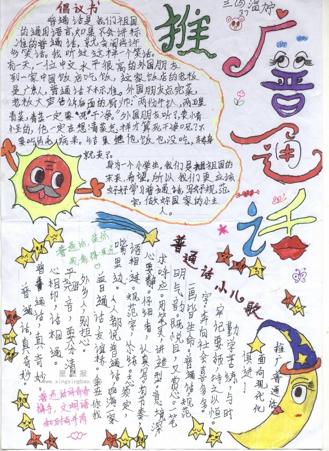 推广普通话手抄报版面设计图