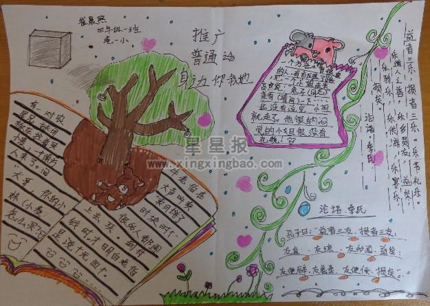 普通话小报图片_四年级推广普通话手抄报内容 - 星星报