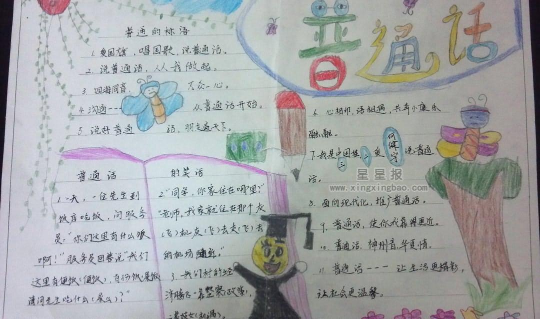 五年级普通话手抄报资料