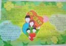 二年级幸福湾手抄报版面设计图