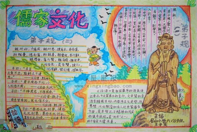 儒家文化手抄报图片图片