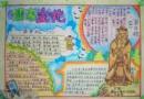 儒家文化手抄报图片