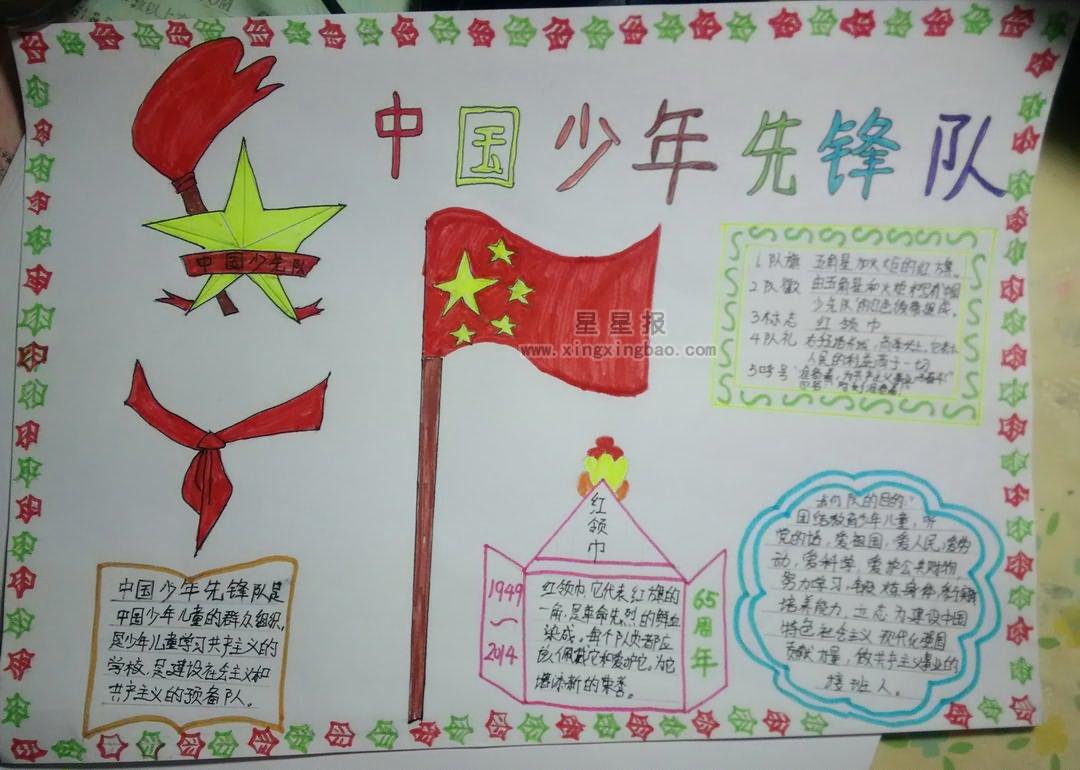中国少年先锋队手抄报图片 - 星星报