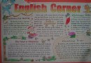 Englishcorne英语手抄报图片