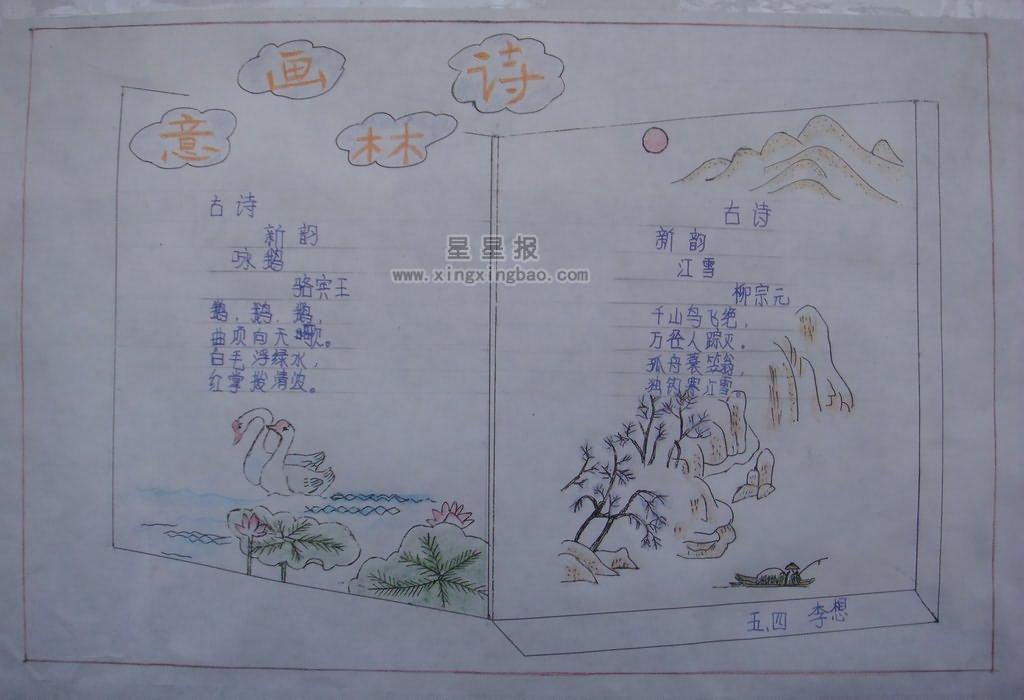 小学生古诗手抄报设计图8幅